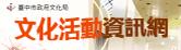 文化活動資訊網