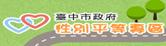 台中市性別平等專區網站