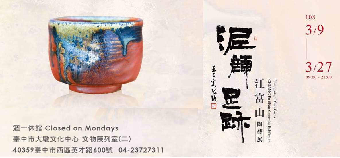 泥顏足跡-江富山陶藝展