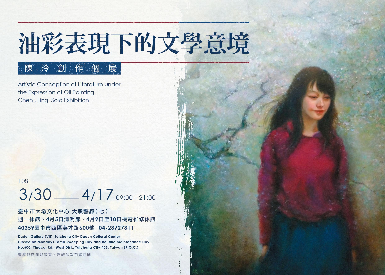 油彩表現下的文學意境-陳泠創作個展