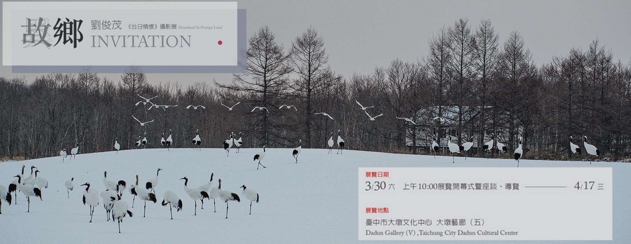 故鄉/異鄉-劉俊茂《台日情懷》攝影展