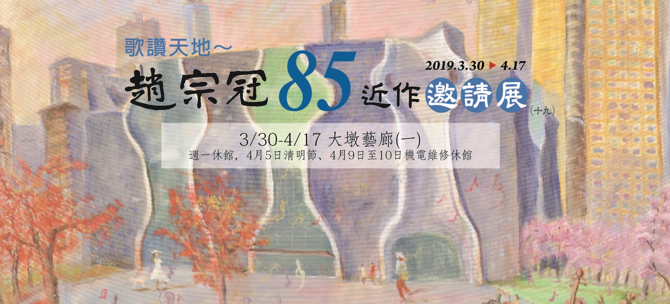 趙宗冠85近作邀請展