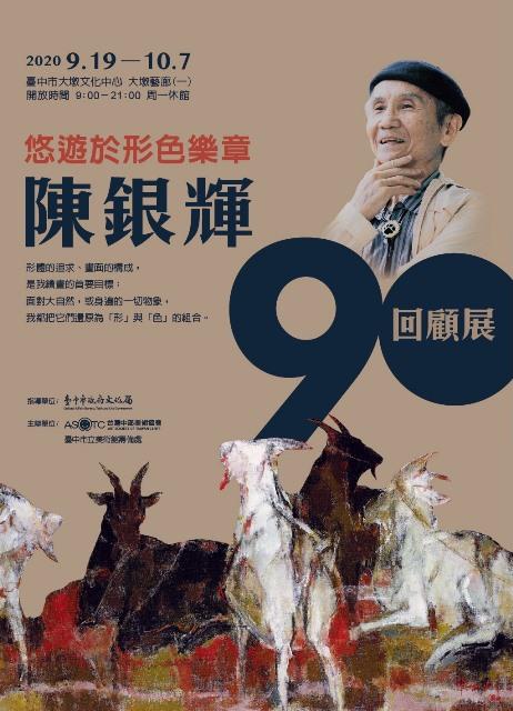 悠遊於形色樂章-陳銀輝90回顧展 的推廣活動宣傳圖片