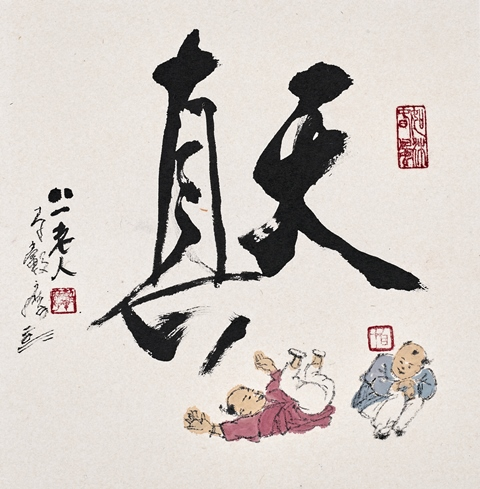 蘊內映外任意悠然-李轂摩81書畫展 的推廣活動宣傳圖片