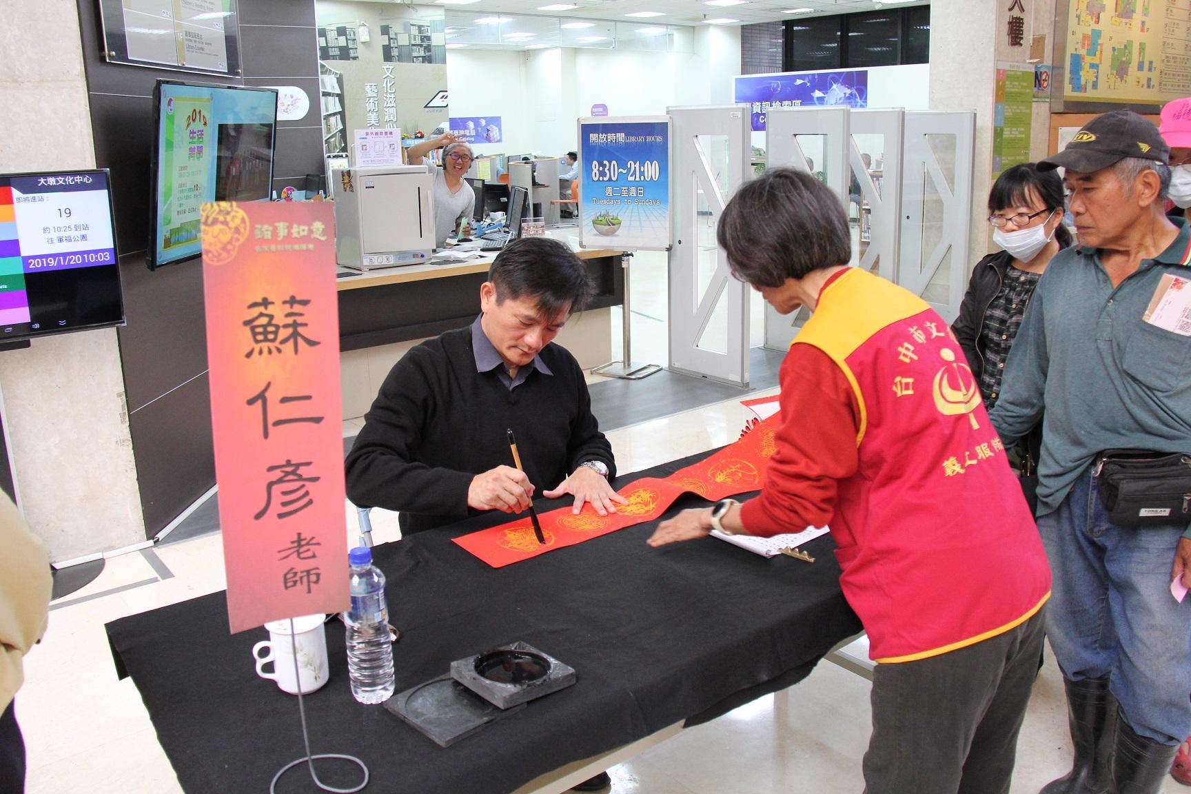 蘇仁彥老師為民眾書寫春聯