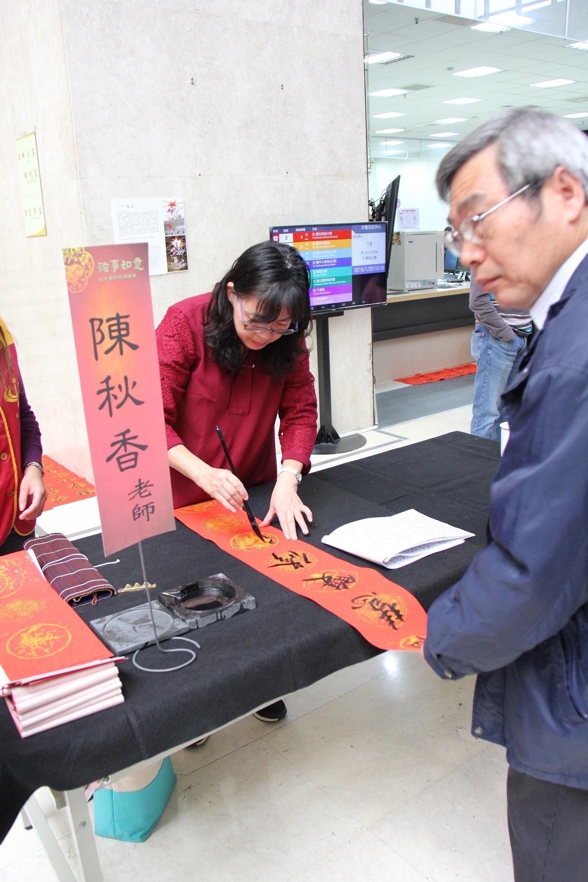 陳秋香老師為民眾書寫春聯