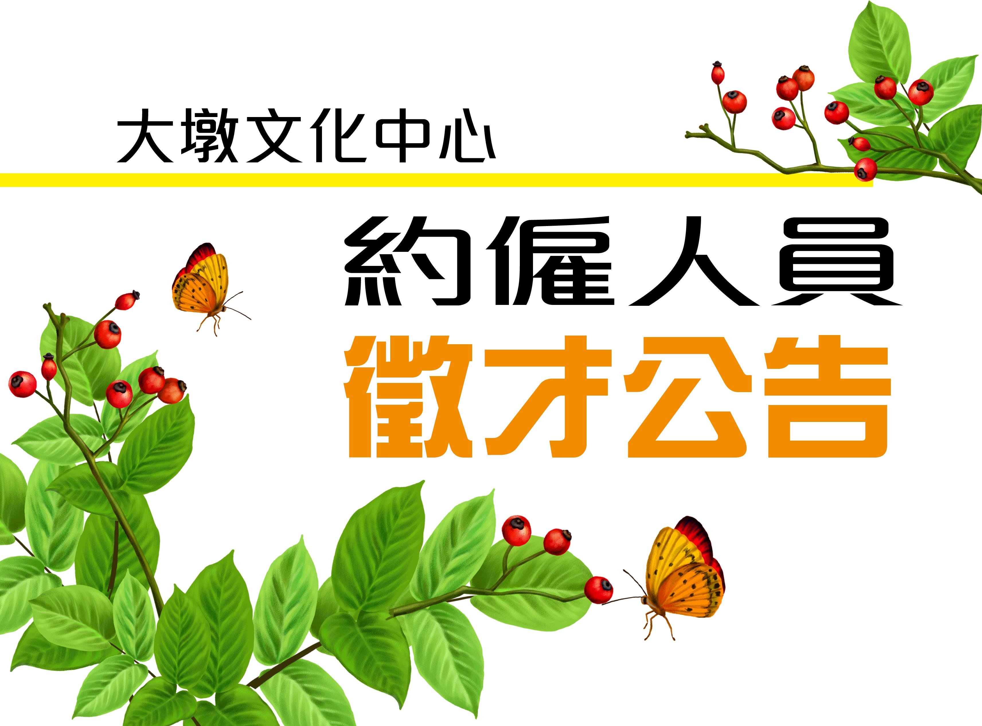 1080325-網頁橫式banner-大墩約僱人員徵才公告.jpg