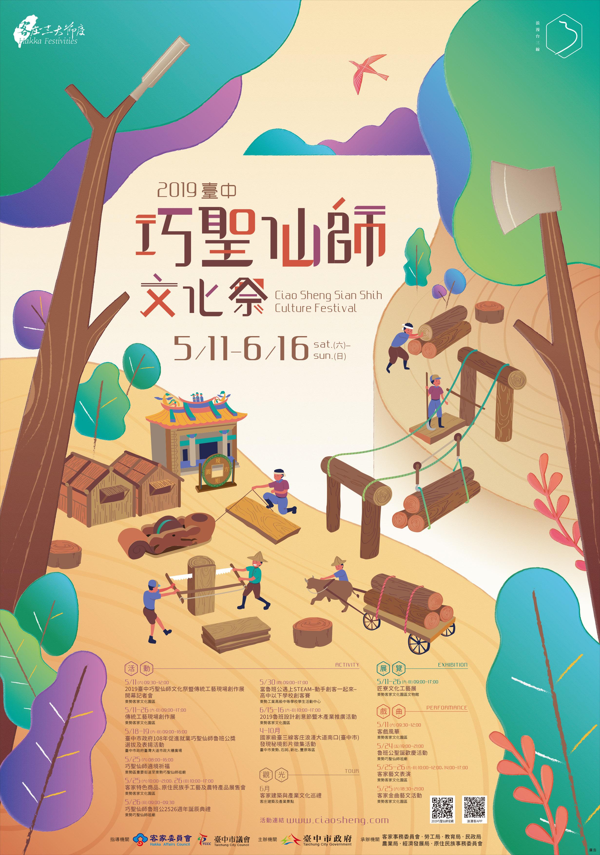 「2019客庄12大節慶-臺中巧聖仙師文化祭」活動,將於5月11日至6月16舉辦一系列相關活動。