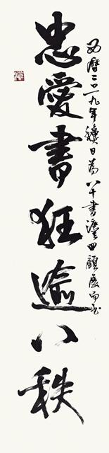 耄園逸筆-劉忠男80書法回顧展 的推廣活動宣傳圖片