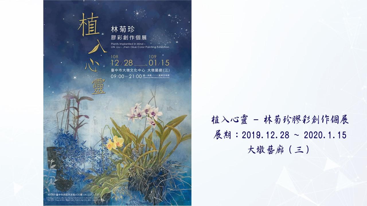 植入心靈-林菊珍膠彩創作個展