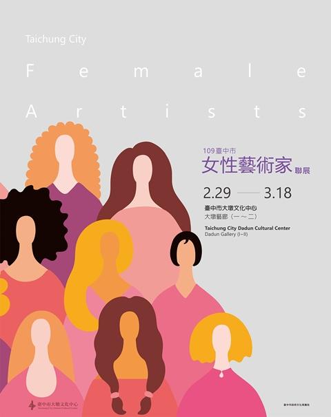 109年臺中市女性藝術家聯展 的推廣活動宣傳圖片