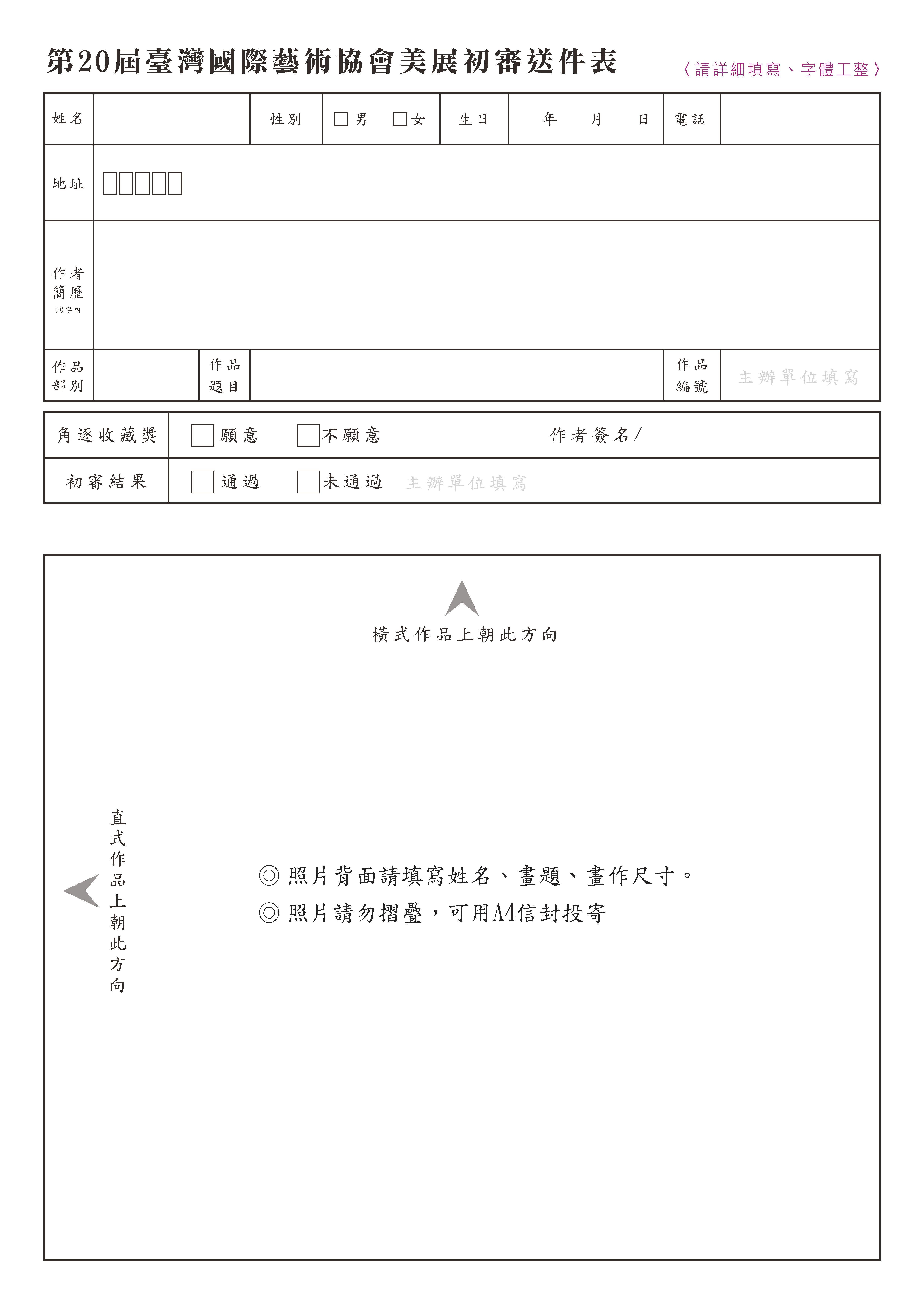 第20屆臺灣國際藝術協會美展簡章-2