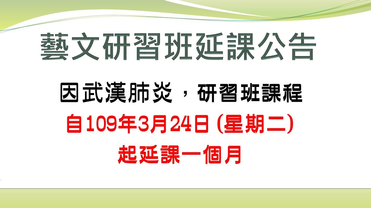 📣【公告】 大墩文化中心研習班課程自109年3月24日(星期二)起延課一個月 的推廣活動宣傳圖片