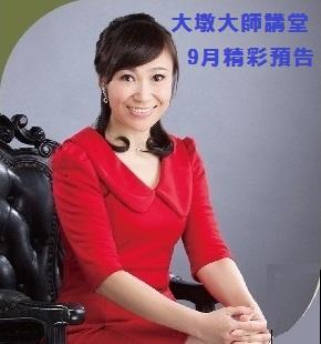 coming soon💗大墩大師講堂9月精彩預告💗 的推廣活動宣傳圖片